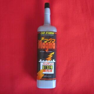 バッテリー強化補充液 マグマ
