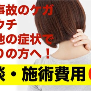 ムチウチ症、交通事故の主症状でお悩みのあなたへ