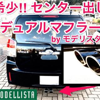 【希少】モデリスタ センター出しデュアルマフラー ヴィッツ/スペイ...