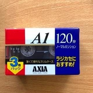 カセットテープ 120分×3巻【未使用 未開封】