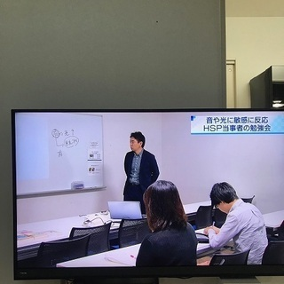 HSP支援講座・初級(無料)第1回目