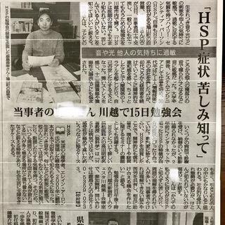 HSP支援講座・初級(無料)第1回目 - 川越市