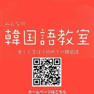 韓国語教室 越谷会場 7月入門クラス開講!