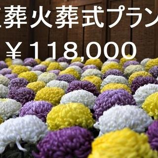 ¥118000~直葬式・火葬式専門店-souka-葬花