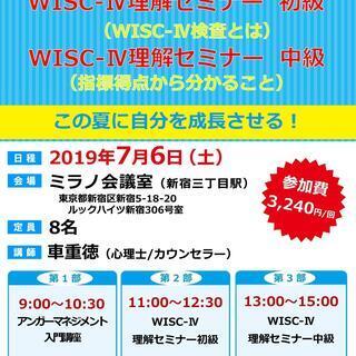 【7/6(土)13:00~15:00】《WISC-Ⅳ(ウィスク4...