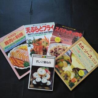 お料理の本 5冊セット