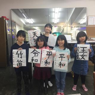 【硬筆・毛筆】髙泉書道教室/美しい字を学ぼう!出張制度あり!団体が...