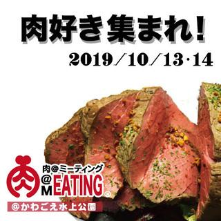 肉好き集まれ! 肉MEATIG@川越水上公園の画像