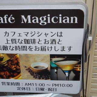素敵なカフェで婚活しませんか? − 大阪府