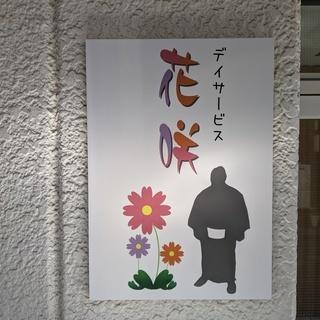 東京・墨田区 【週1日~】デイサービス 非常勤アルバイトスタッフ募集!!