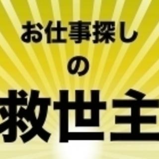ガッツリ稼ごう🎶日勤🎶💰寮費無料🏠日払いOK!✨