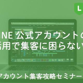 7/11 LINE公式アカウント集客攻略セミナーin名古屋