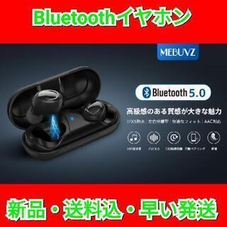 【商談中】Bluetooth  ワイヤレスイヤホン EDR搭載