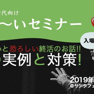 <<参加費無料・お土産付き>>おしるこ世代向け あま〜いセミナー...