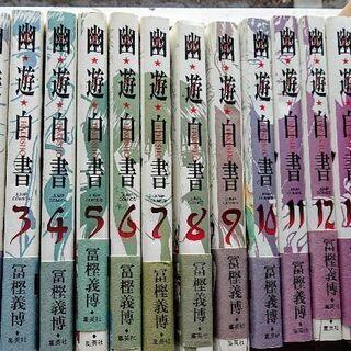 漫画 幽☆游☆白書 完全版全15巻