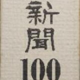 《高知新聞 100年史》