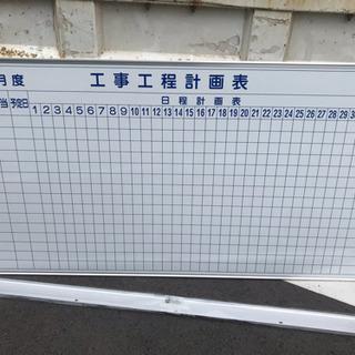 工事工程予定表