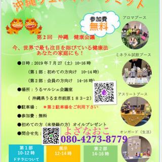 🥳うるマルシェで開催💜アロマ☘️県内最大イベント世界最新のアロマ系...