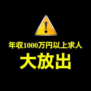 【歩合一本あたり40万円〜60万円!】不動産営業《年収1000万円...