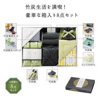 【新品】 竹炭生活8点セット タオル 石鹸 消臭竹炭