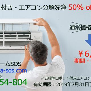 【羽村市・福生市・西東京市限定】 エアコン分解洗浄サービス半額クーポン