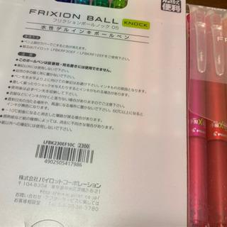 フリクションボール0.5 【価格は本文参照】