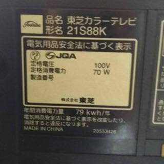 ジャンク品 ブラウン管テレビ - 成田市