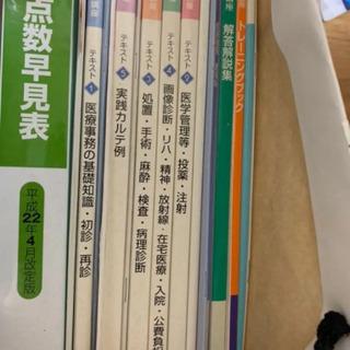 ユーキャン 医療事務講座 テキスト DVD