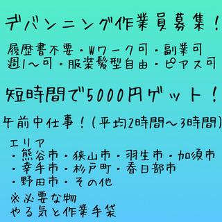 【短時間作業&高収入】