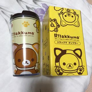 リラクマ タンブラー ¥500