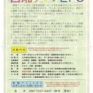 西湘アメノヒFC(非営利団体) 雨の日でもボールを蹴ることができます!