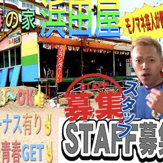 初心者にも優しい海の家✨週3〜OK!