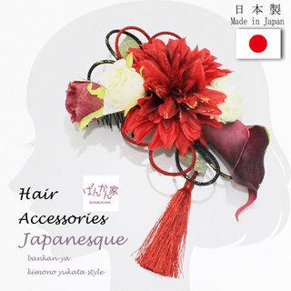 【美品】 成人式 和服 和装 着物 浴衣 ヘアピース 髪飾り か...