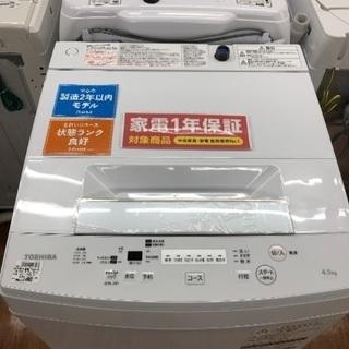 高年式!洗濯機 TOSHIBA 2019年 4.5キロタイプ