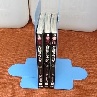 【全巻セット・マンガ】合法ドラッグ全3巻 綺麗良本 CLAMPが...