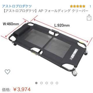 新品未使用 アフトロプロダクツ製フォールディングクリーパー 背板