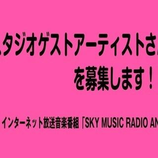 インターネット放送音楽番組「SKY MUSIC RADIO AN...