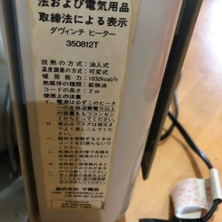 ダヴィンチオイルヒーター − 兵庫県