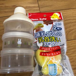 ミッフィーミルク粉ケース、哺乳瓶スポンジ
