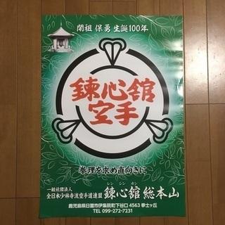 錬心舘空手道 住吉空地区会館 子供空手教室のご紹介