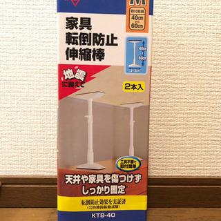 【新品値下げ中】家具転倒防止伸縮棒M/40~60cm