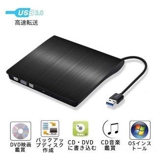 【新品・未使用】USB3.0 外付けDVDドライブ CDドライブ...