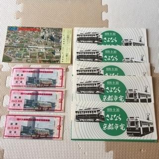 【レア物】昔懐かしい京都を忍ぶ市電とバスのチケット・セット