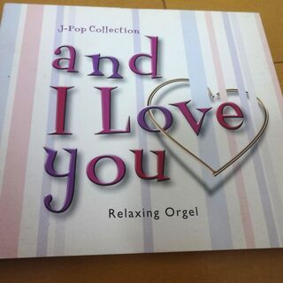 α波オルゴール CD and I love you J-Pop ...