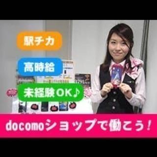 ☆ドコモ☆スマホサポートスタッフ募集!!