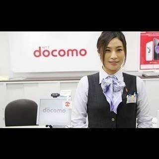 ☆ドコモ☆スマホサポートスタッフ募集!! − 和歌山県