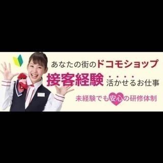☆ドコモ☆スマホサポートスタッフ募集!! - 田辺市