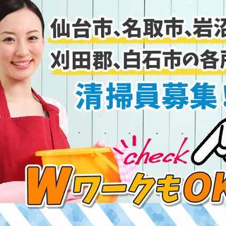 【週2~4日】清掃スタッフ募集!! - 仙台市