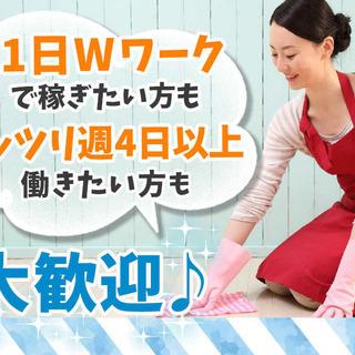 【週2~4日】清掃スタッフ募集!! - その他