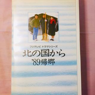 北の国から89帰郷 VHS
